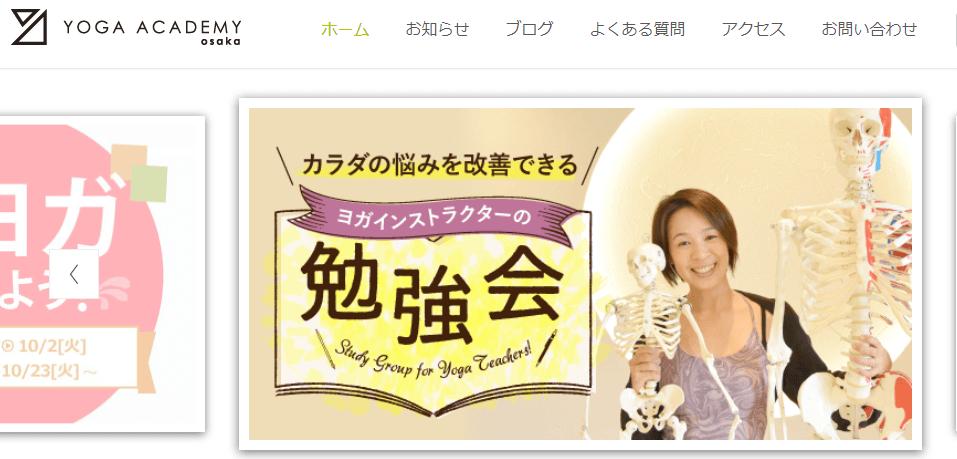 ヨガアカデミー大阪の画像